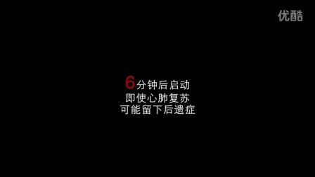心肺复苏宣传片