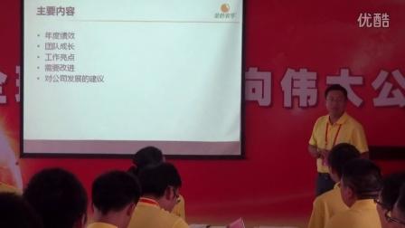 14-15年度湖南销售团队总结培训会
