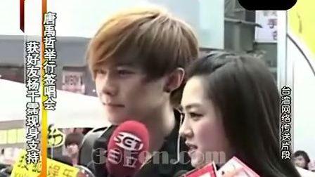 20100706星闻30分-唐禹哲《D1秒》發片一周奪三冠慶功簽唱會
