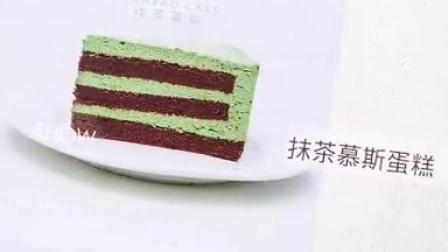 抹茶慕斯蛋糕