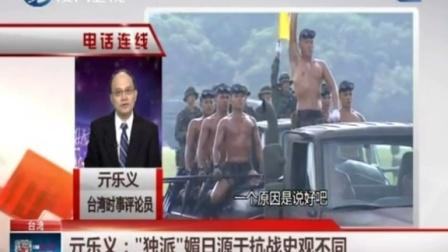 台湾举行抗战阅兵 对日态度引关注 150704 两岸新新闻