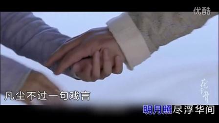 【MTV】毛方圆 - 是夜(电视剧花千骨插曲)