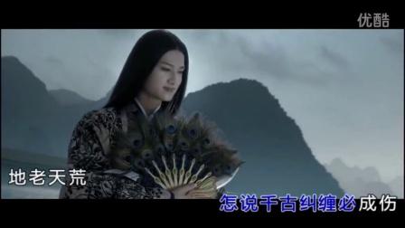 【MTV】花千骨 - 地老天荒(花千骨影视)
