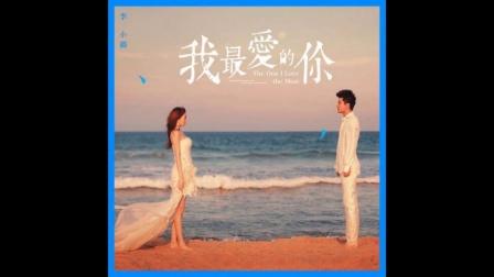 【风车·华语】李小璐感悟爱情纪念结婚三周年《我最爱的你》完整版试听