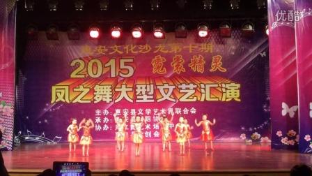 惠安县东岭凤之舞艺术培训中心舞蹈《冰糖葫芦》