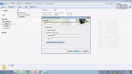cs录屏软件的安装
