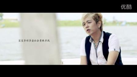 Bao Bao 宝宝 Official MV [宝宝&Mills Q.L&之歌] 2015