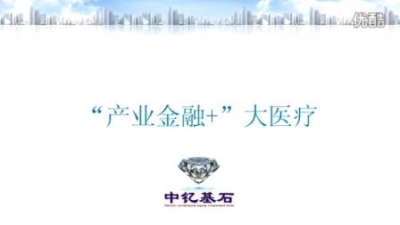 """中钇基石基金发布2015年""""产业金融+""""全互联传统产业行业分析报告!"""