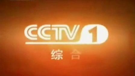 2006年CCTV-1综合频道台徽