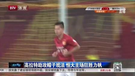 中超-高拉特5助攻郜林破门 恒大18分钟5球7-0力帆 天天体育 150705