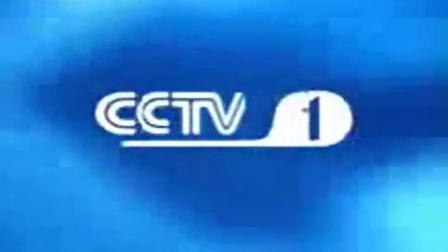 央视一套宣传片(2002)