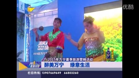 海南万宁市旅游推广海口明珠广场站