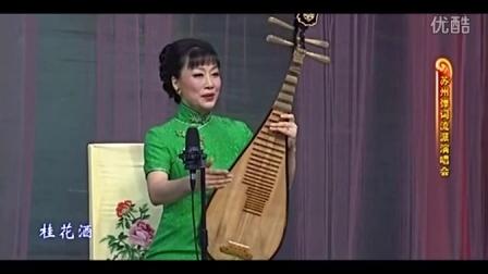 盛小云 蝶恋花·答李淑一 苏州评弹
