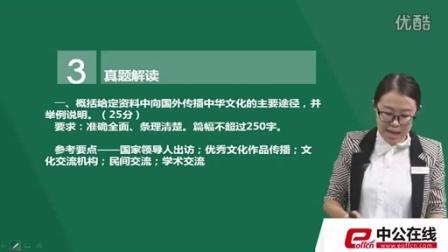 2015甘肃省公务员考试申论真题解读  01