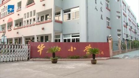 浙江:出台新政加快体育产业发展 浙江新闻联播 150706