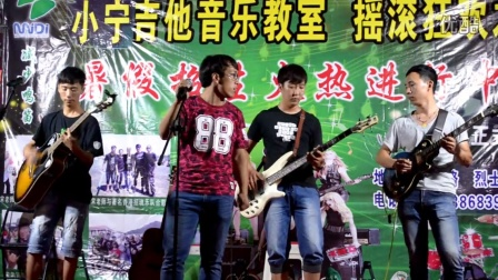 焦作孟州红蘑菇乐队(改变你的生活)