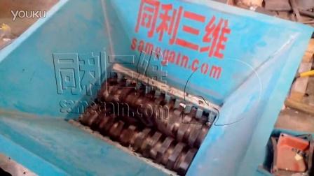 碎轮胎垫带-同利三维撕碎机 粉碎机