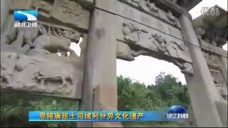 恩施唐崖土司城列世界文化遗产