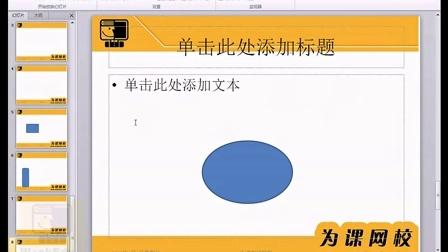 PPT2010教程4.1.1幻灯片放映设置与排练计时