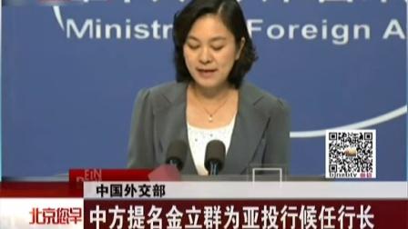 中国外交部:中方提名金立群为亚投行候任行长 您早 150707