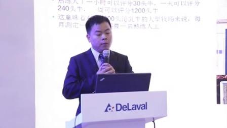 【福州奶业大会】3D扫描牛体况评分系统(技术讲座)