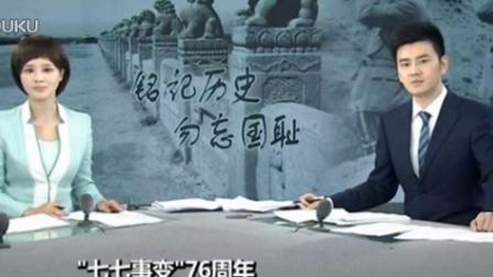 【一起胡搞吧V】今日是(七七事变)爆发的纪念日,勿忘国耻,珍惜来之不易的今日。 yiqihugaoba