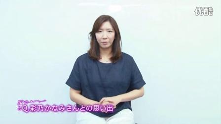 150707 瀬奈じゅん『SUPER GIFT!』応援コメント