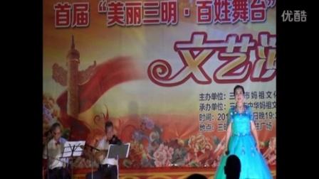 江南谣 我和我的祖国 美丽三明百姓舞台 女声独唱 8