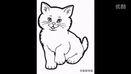猫咪简笔画图片大全(视频版)老徐出品(35)