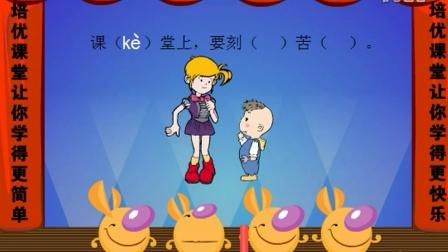一年级语文上册 培优课堂 k的拼音