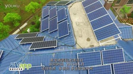PVapp.cn-南京栖霞仙龙湾8kW