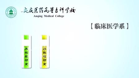 安庆市医药高等专科学校宣传片