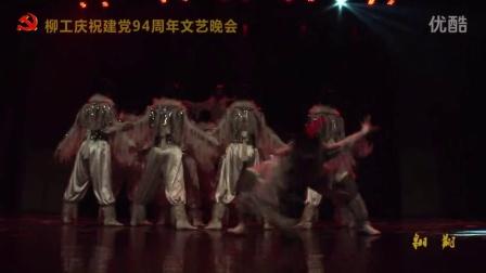 柳工庆祝建党94周年晚会--翱翔