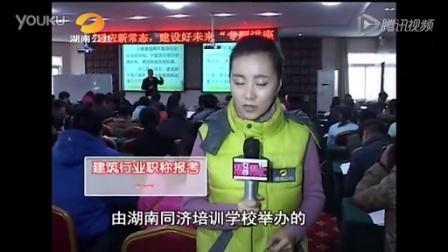 湖南同济职业培训学校(同济培训)2014建造师现场专题讲座
