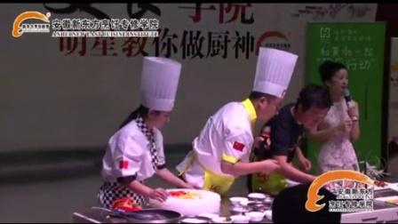 """2黄渤教你做""""彩椒虾仁""""菜_学厨师到安徽新东方厨师培训学校"""
