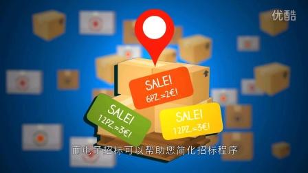 翠鼎云采购和在线竞标平台
