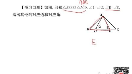 12-1-1全等三角形