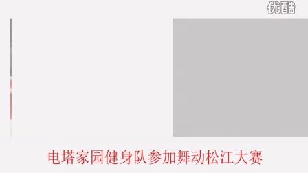 香坊区电塔家园健身队参加舞动松江大赛