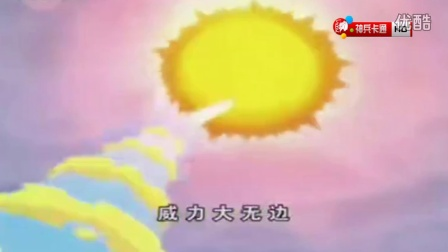 《环保剑》动画片主题曲
