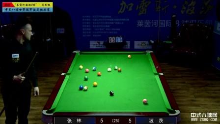 张林VS波茨 海拉尔莱茵河国际八球乔氏杯 中式八球世界冠军波茨挑战赛