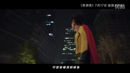 电影《煎饼侠》主题曲-赵英俊