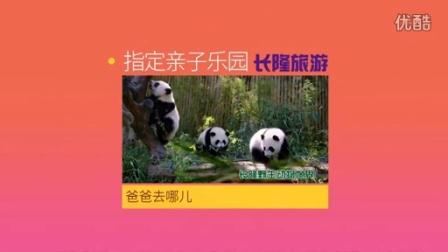 《爸爸去哪儿》官方指定亲子乐园——长隆旅游度假区