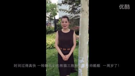 广东电视台主持人罗洁祝福熊猫三胞胎生日快乐