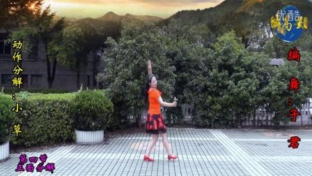 雪域康巴女 高安子君广场舞原创30期,附动作分解与背面演示