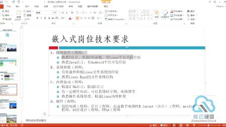 嵌云科技深圳嵌入式职位技能分析