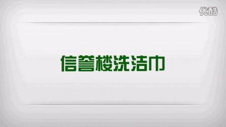 莱芜信誉楼商厦集团自有品牌宣传片