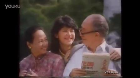 [經典廣告] 1986年 - 天天日報 (天天會更好)