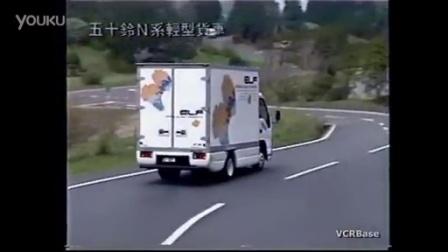 [經典廣告] 1994年 - Isuzu 五十鈴