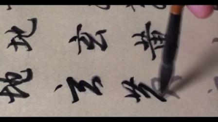赵孟頫 真草千字文书法摹写帖使用示范视频