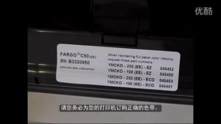 HID Global_如何为您的C50证卡打印机订购正确的色带_中文